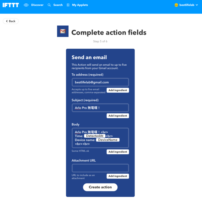 IFTTT_Step_Gmail_04